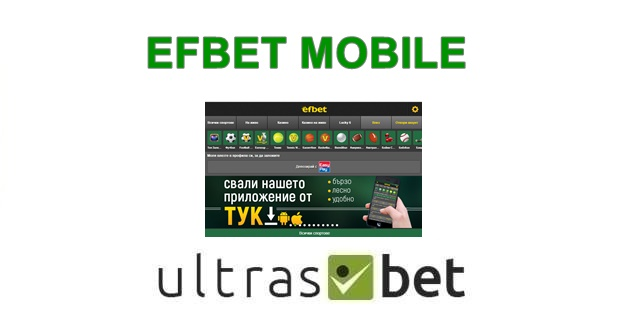 Efbet Mobile